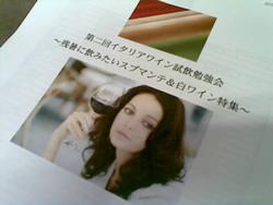 20110820_vini.jpg