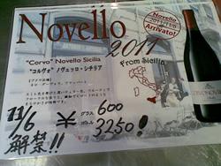 イタリアのヴォジョレー、「ノヴェッロ」