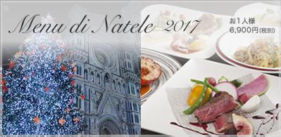オステリア サンテ クリスマスディナー2017
