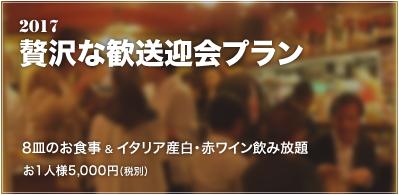 22017年オステリアサンテ 贅沢歓送迎会プラン!!