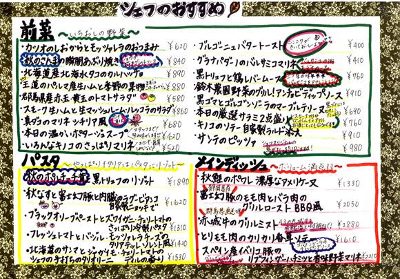 シェフのオススメ(2011/9/21~)