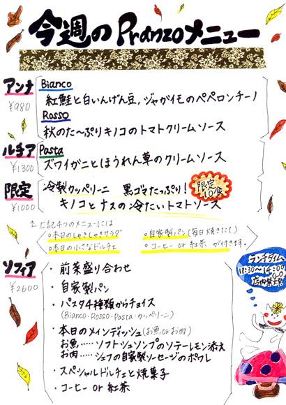 今週のPranzoメニュー(2011/9/21~)