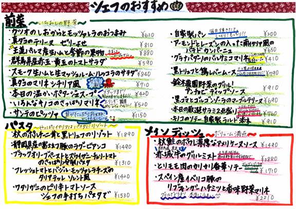 シェフのオススメ(2011/10/12~)