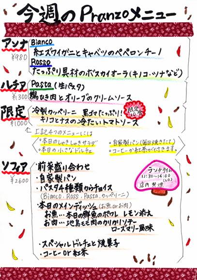 今週のPranzoメニュー(2011/10/4~)