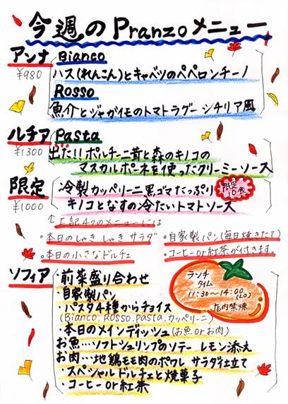 今週のPranzoメニュー(2011/11/1~)