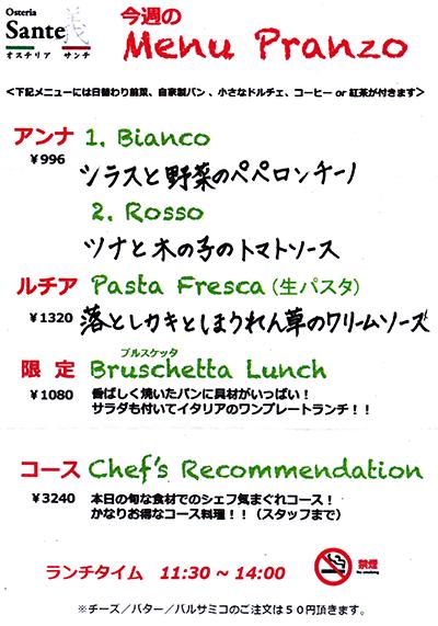 今週のPranzoメニュー(2014/10/21~)