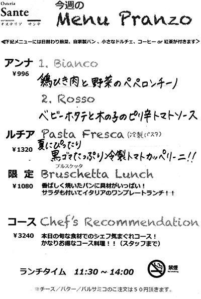 今週のPranzoメニュー(2015/5/19~)