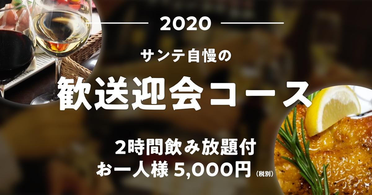歓送迎会コース2020