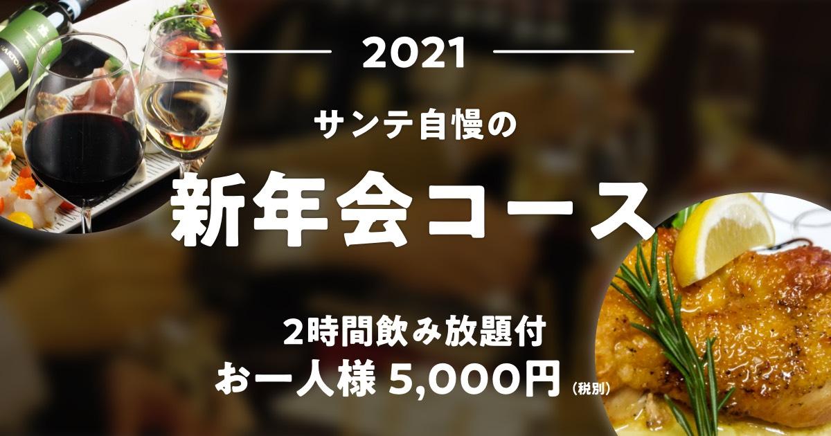 2021新年会コース!
