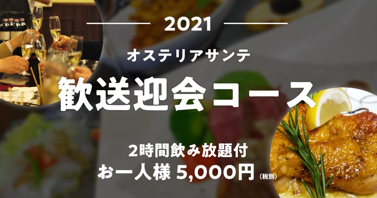 2021歓送迎会コース!